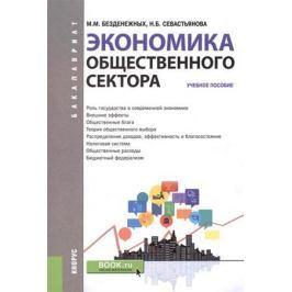 Безденежных М., Севастьянова Н. Экономика общественного сектора. Учебное пособие