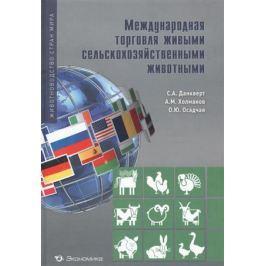 Данкверт С. и др. Международная торговля живыми сельскохозяйственными животными