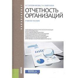 Сапожникова Н. Отчетность организаций. Учебное пособие