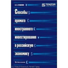 Пушкин А. Способы прямого иностранного инвестиров. в росс. эконом.