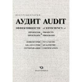 Минин Б. и др. Аудит эффективности проектов Программ... Новометрия...