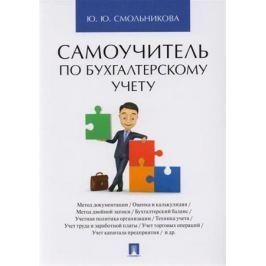 Смольникова Ю. Самоучитель по бухгалтерскому учету