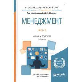 Шапкин И. (ред.) Менеджмент. В 2-х частях. Часть 2. Учебник и практикум для академического бакалавриата