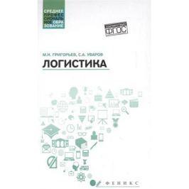 Григорьев М.Н., Уваров С.А. Логистика. Учебное пособие