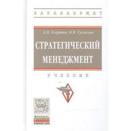 Егоршин А., Гуськова И. Стратегический менеджмент. Учебник