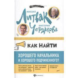 Литвак М., Чердакова В. Как найти хорошего начальника и хорошего подчиненного?