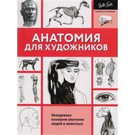 Чудова А. (ред.) Анатомия для художников