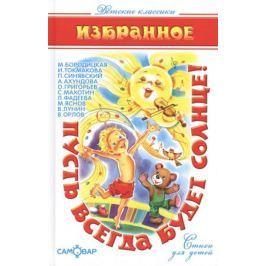 Бородицкая М., Токмакова И., Синявский П. и др. Пусть всегда будет солнце!