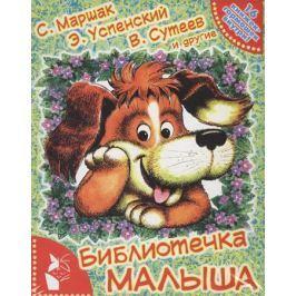 Маршак С., Успенский Э., Сутеев В. и др. Библиотечка малыша. 16 книжек-гармошек внутри!