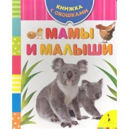 Шахова А. (ред.) Мамы и малыши