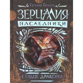Гаглоев Е. Сердце дракона