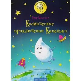 Максютов Т. Космические приключения Капельки