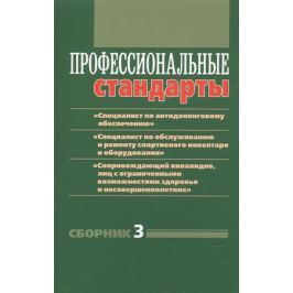 Григорьева И., Черноног Д. Профессиональные стандарты.