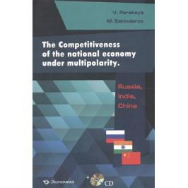Perskaya V., Eskindarov M. The Competitiveness of the national economy under multipolarity: Russia, India, China (+CD)