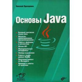 Прохоренок Н. Основы Java