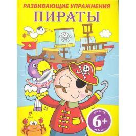 Панова О. (пер.) Пираты Развивающие упражнения с наклейками