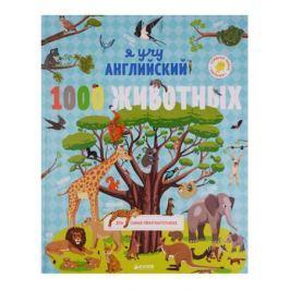 Бессон А. Я учу английский. 1000 животных