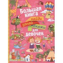 Доманская Л., Третьякова А. Большая книга найди, узнай, покажи для девочек