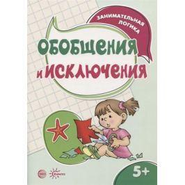 Савушкин С. Обобщения и исключения