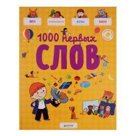 Бессон А. 1000 первых слов