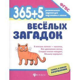Яворовская И. 365+5 веселых загадок (ФГОС)