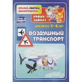 Славина Т., Кудрявцева Е. Воздушный транспорт. Уроки зайчат. Развивающие задания для детей 5-6 лет