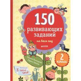 Винокурова Н., Зайцева Л. 150 развивающих заданий на весь год. 2 класс (для детей 7-9 лет)