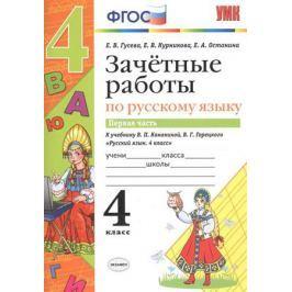 Гусева Е. и др. Зачетные работы по русскому языку к учебнику Канакиной, Горецкого и др.