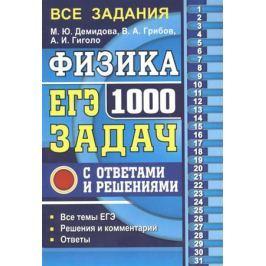 Демидова М. и др. ЕГЭ. Физика. 1000 задач с ответами и решениями