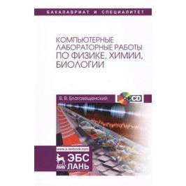 Благовещенский В. Компьютерные лабораторные работы по физике, химии, биологии. Учебное пособие (+CD)
