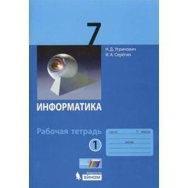 Угринович Н., Серегин И. Информатика. 7 класс. Рабочая тетрадь. Часть 1