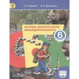 Смирнов А., Хренников Б. Основы безопасности жизнедеятельности. 6 класс. С online поддержкой