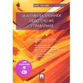Рогожин М. Документационное обеспечение управления Рогожин
