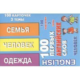 Серебрякова О. (худ.) English. 100 первых английских слов. Набор карточек. 100 карточек. 3 темы: Семья, человек, одежда