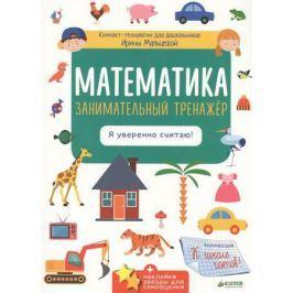 Мальцева И. Математика. Занимательный тренажер. Я уверенно считаю! (для детей 5-7 лет)