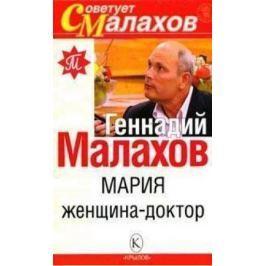 Малахов Г. Мария женщина доктор