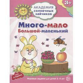 Ковалева А. Много-мало, большой-маленький. Игровые задания для детей 3-4 лет