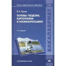 Кусов В. Основы геодезии, картографии и космоаэросъемки