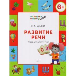 Ульева Е. Развитие речи. Тетрадь для занятий с детьми 6-7 лет