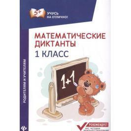Буряк М.В. Математические диктанты. 1 класс