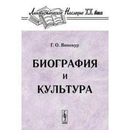 Винокур Г. Биография и культура