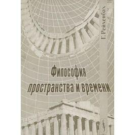 Рейхенбах Г. Философия пространства и времени