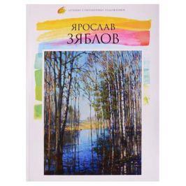 Погодин В. Ярослав Зяблов (род. 1977)