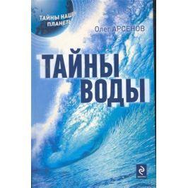 Арсенов О. Тайны воды