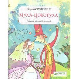 Чуковский К. Муха-Цокотуха