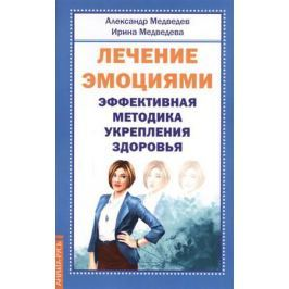 Медведев А., Медведева И. Лечение эмоциями. Эффективная методика укрепления здоровья