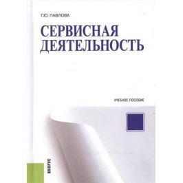 Павлова Г. Сервисная деятельность. Учебное пособие