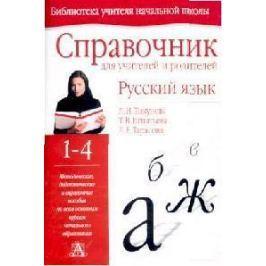Тикунова Л., Игнатьева Т., Тарасова Л. Русский язык 1-4 кл Справочник для учителей и родителей