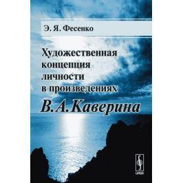 Фесенко Э. Художественная концепция личности в произведениях В.А.Каверина
