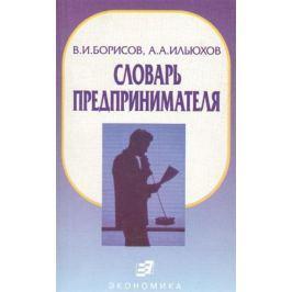 Борисов В., Ильюхов А. Словарь предпринимателя